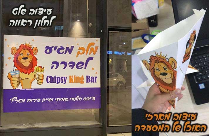 עיצוב שלטים לחלון ראווה ועיצוב מארזי אוכל