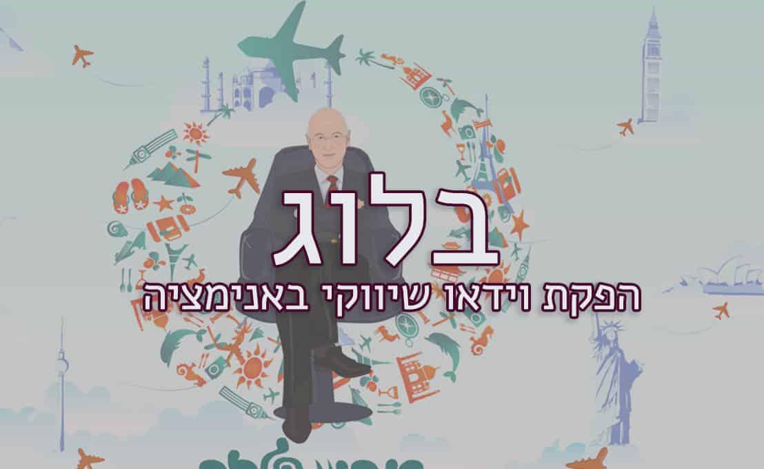הפקת וידאו שיווקי באנימציה