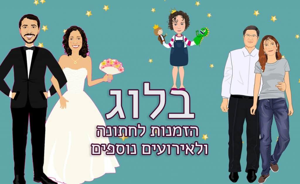 הזמנות לחתונה ולאירועים