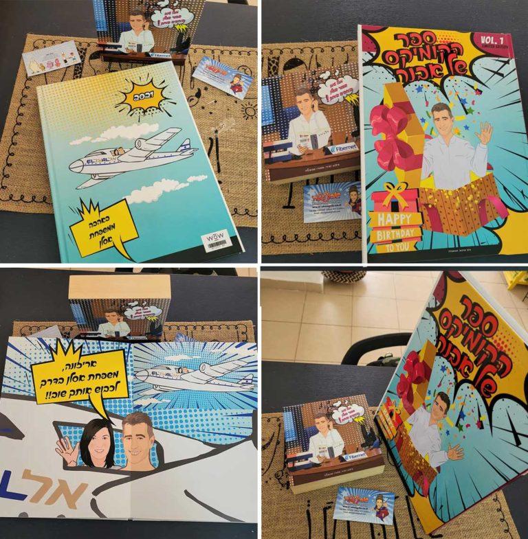 עיצוב ספר קומיקס משולב איורים ותמונות